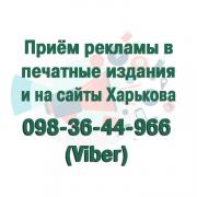 Advertising services in Kharkov, region, Ukraine. Call us