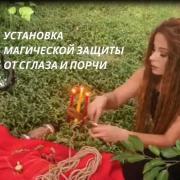 Любовный приворот Киев. Обряды на бизнес. Снятие негатива Киев